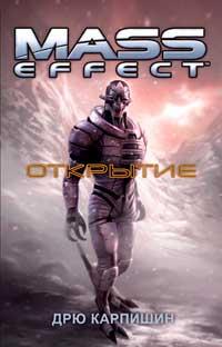 [Карпишин Дрю] Mass Effect Открытие
