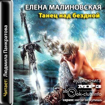 [Елена Малиновская] 01-Танец над бездной