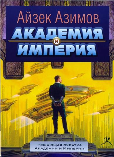 [Азимов Айзек] Академия и Империя