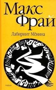 [Макс Фрай] Лабиринт Мёнина