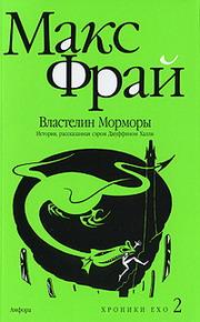 [Макс Фрай] Властелин Морморы