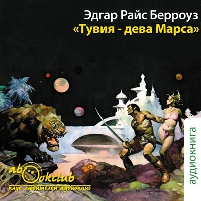 [Берроуз Эдгар] 04-Тувия, дева Марса