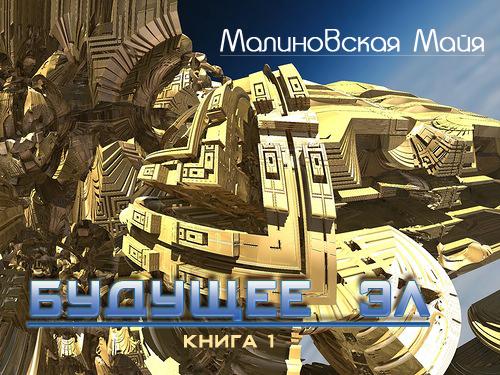 [Малиновская Майя] 01-Будущее Эл