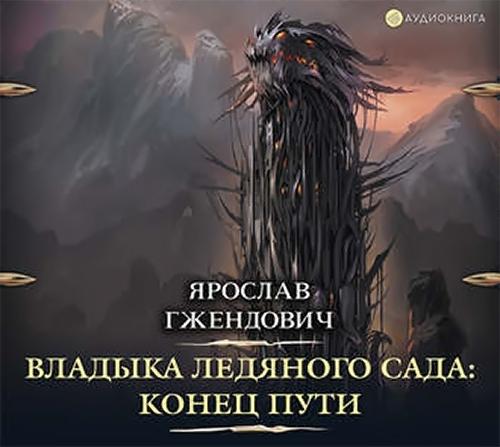 [Гжендович Ярослав] 04-Конец пути