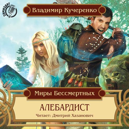 [Кучеренко Владимир] 01-Алебардист