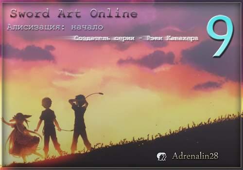 [Кавахара Рэки] 09-Sword Art Online