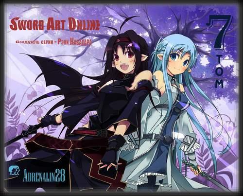 [Кавахара Рэки] 07-Sword Art Online