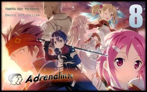 [Кавахара Рэки] 08-Sword Art Online