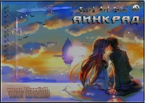 [Кавахара Рэки] 01-Sword Art Online