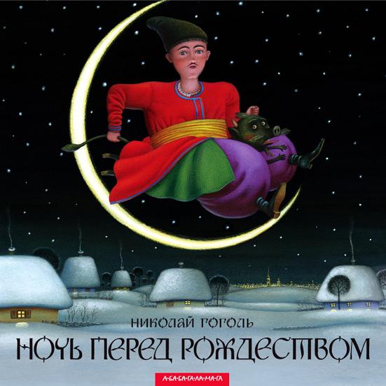 [Gogol Mikola] Nich Pered Rizdvom