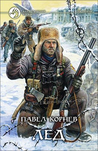 [Kornev] 01-Prigraniche-Lyod