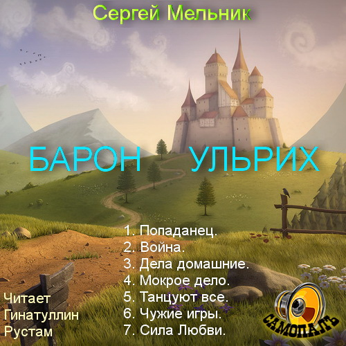 [Мельник Сергей] 06-Чужие игры
