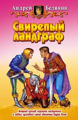 [Андрей Белянин] 102-Свирепый Ландграф