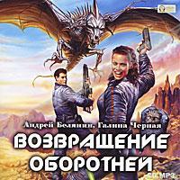 [Андрей Белянин] 804-Возвращение оборотней