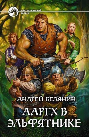[Андрей Белянин] 502-Ааргх в эльфятнике