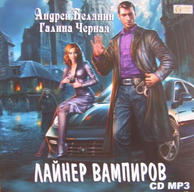[Андрей Белянин] 807-Лайнер вампиров