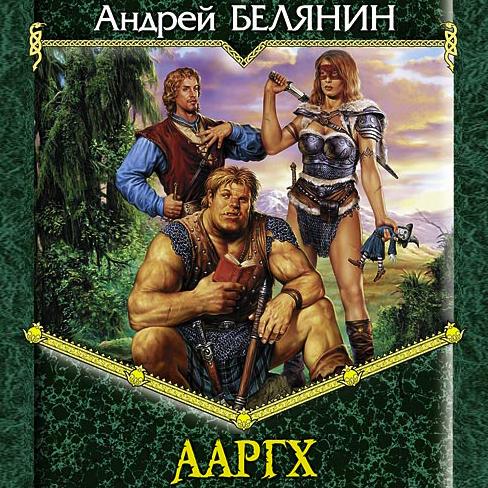 [Андрей Белянин] 501-Ааргх