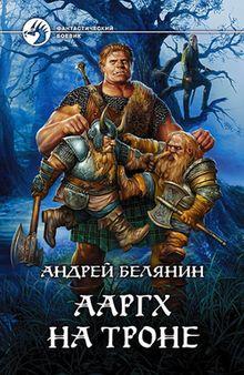 [Андрей Белянин] 503-Ааргх на троне