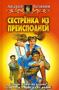 [Андрей Белянин] 202-Сестрёнка из преисподней