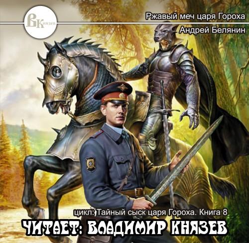 [Андрей Белянин] Ржавый меч царя Гороха