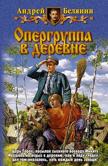[Андрей Белянин] 06-Опергруппа в деревне
