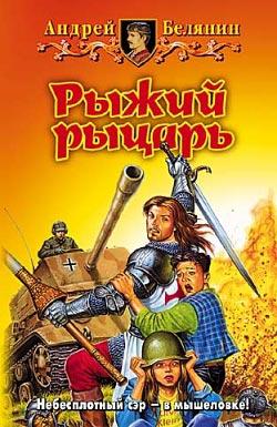 [Андрей Белянин] 601-Рыжий рыцарь