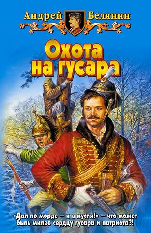 [Андрей Белянин] 603-Охота на гусара