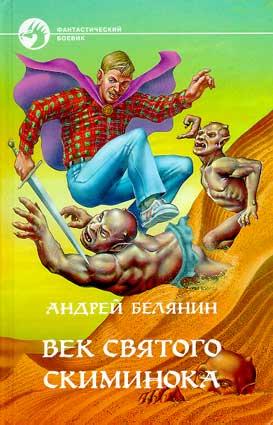 [Андрей Белянин] 103-Век святого Скиминока
