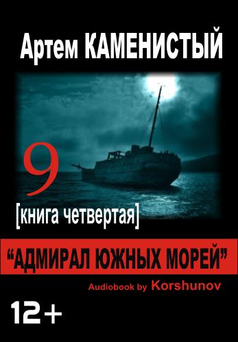 [Каменистый Артем] 04-Девяиый-Адмирал Южных морей