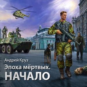 [Андрей Круз] 11-Начало-Эпоха мертвых