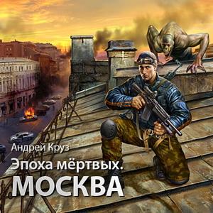 [Андрей Круз] 12-Москва-Эпоха мертвых