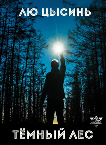 [Цысинь Лю] 02-Темный лес