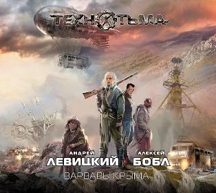 [Андрей Левицкий] Варвары крыма