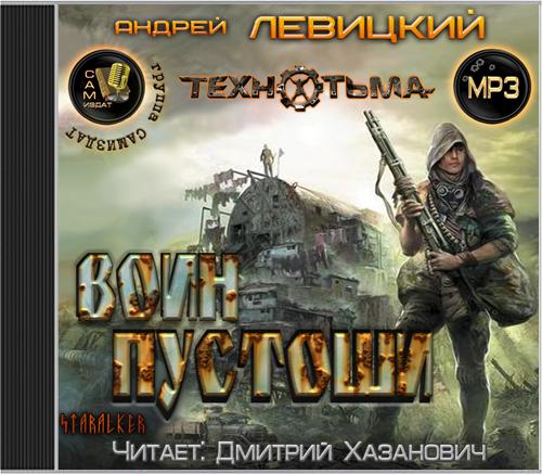 [Андрей Левицкий] Воин пустоши