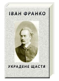 [Ivan Franko] Ykradene Schastya