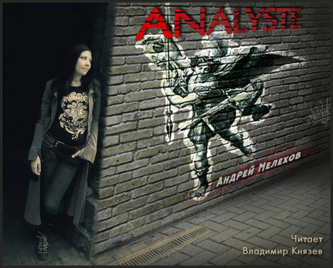 [Мелехов Андрей] Цикл Аналитик - Analyste