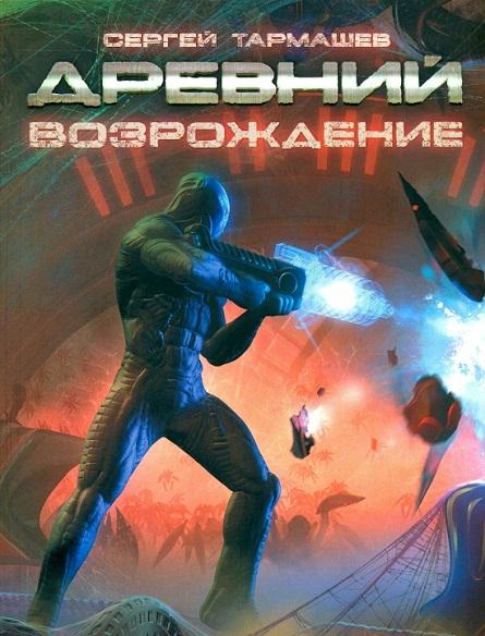 [Тармашев Сергей] 06-Древний. Возрождение