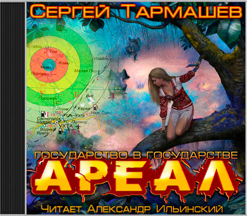 [Тармашев Сергей] 105-Ареал.Государство в государстве
