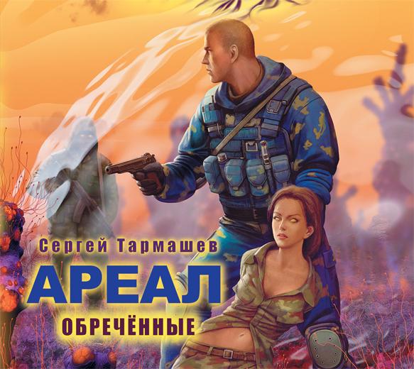 [Тармашев Сергей] 103-Ареал.Обречённые