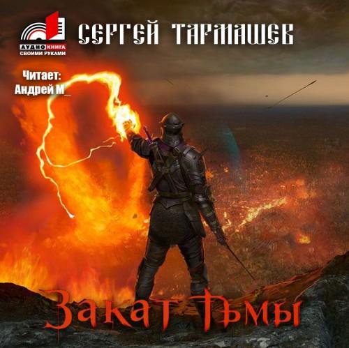 [Тармашев Сергей] 303-Тьма. Закат тьмы