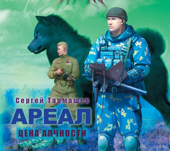 [Тармашев Сергей] 102-Ареал.Цена алчности