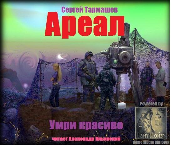 [Тармашев Сергей] 106-Ареал.Умри красиво