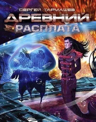 [Тармашев Сергей] 05-Древний. Расплата