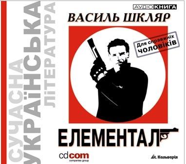 [Vasil Shklyar] Elemental