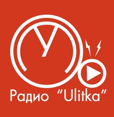 [Память] Radio Ulitka