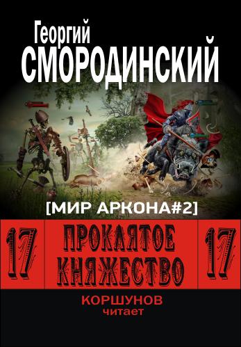 [Смородинский Георгий] 02-Проклятое княжество