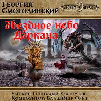 [Смородинский Георгий] 06-Звёздное небо Даркана