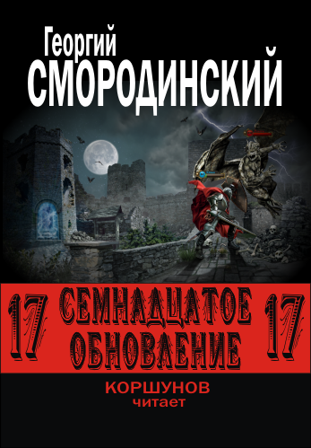[Смородинский Георгий] 01-Семнадцатое обновление