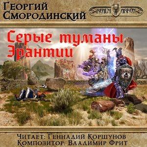 [Смородинский Георгий] 07-Серые туманы Эрантии