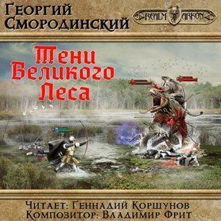 [Смородинский Георгий] 04-Тени великого леса